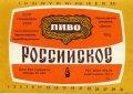 """Чернігів Чернігівський пивзавод """"Десна"""" U2-25-CHG-11-ROS-K-79-02-002"""