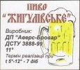 """Луцьк """"Аверс-Бровар""""ДП  Жигулівське UA-03-LCK-26-ZYG-Z-99-02-002"""
