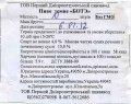 """Дніпропетровськ  """"Перший Дніпропетровський пивзавод""""ТОВ  Боте темне UA-04-DNP-34-BOE-Z-99-10-002"""