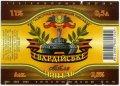 """""""Новоград-Волинський пивзавод""""ВАТ  Гвардійське UA-06-NVV-07-GVA-K-99-02-002"""
