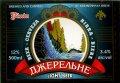 """Кремінна """"Пінта""""АТ Джерельне UA-13-KRN-05-DEN-K-95-02-002"""