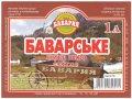 """Малорязанцеве  """"Баварія"""" приватна пивоварня  Баварське UA-13-MLR-05-BAW-P-99-02-002"""