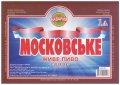 """Малорязанцеве """"Баварія"""" приватна пивоварня Московське UA-13-MLR-05-MOS-P-99-02-002"""