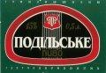 Тернопільський пивзавод №1 ОП Подіпьське UA-20-TRN-08-POD-K-83-08-002