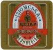"""""""Ізюмська пивоварна компанія""""ЗАТ  Цезар UA-21-YZM-09-CEZ-K-98-02-002"""