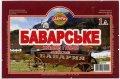 """Малорязанцеве """"Баварія"""" приватна пивоварня Баварське UA-13-MLR-05-BAW-P-99-02-006"""
