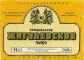 """Київський пивзавод """"Оболонь"""" Жигулівське спеціальне U2-11-KVV-40-ZYS-K-87-02-004"""