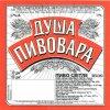 """Лисичанськ """"ЛИСПИ"""" ТОВ Душа пивовара світле UA-13-LSC-13-DUS-Z-99-23-010"""