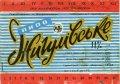 """Дніпропетровськ Пивкомбінат """"Дніпро"""" Жигулівське U2-04-DNP-12-ZYG-K-78-08-008"""