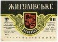 Івано-Франківський пивзавод Жигулівське U2-09-YVF-12-ZYG-K-78-08-002