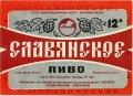 Роздільський пивзавод Слов'янське U2-14-RZD-06-SLA-K-71-04-002