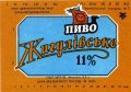 Тернопільський пивзавод №1 Жигулівське U2-20-TRN-06-ZYG-K-78-10-002