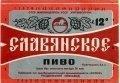 Роздільський пивзавод Слов'янське U2-14-RZD-06-SLA-K-хх-04-004