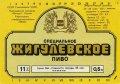 """Херсонський пивобезалкогольний завод (розлив, """"Янтар"""") Жигулівське спеціальне U2-22-HRS-06-ZYS-K-87-02-004"""