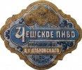 Харків Пиво-медоваренный заводъ А.П.Ольховскаго Чешское RE-21-HRK-11-CHE-K-хх-04-002