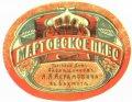 Бахмутский пиво-медоваренный завод (Торговый домъ наслъдниковъ А.А.Абрамовича) Мартовское RE-05-ARB-02-MAR-K-хх-02-004