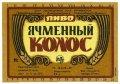 """Дніпропетровськ Пивкомбінат """"Дніпро"""" Ячмінний колос U2-04-DNP-12-YAK-K-79-04-002"""