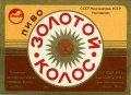 Львівський експериментальний пивзавод Золотий колос U2-14-LVV-15-ZOK-K-71-04-004