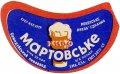 Семидубський пивзавод Мартовське U2-18-SMD-11-MAR-G-69-02-004