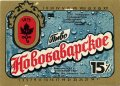 Харківський пивзавод №1 Новобаварське U2-21-HRK-24-NBA-K-86-02-004