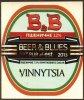 """Вінниця """"Beer & Blues""""арт-паб Пшеничне UA-02-VNC-15-PSE-P-хх-02-002"""