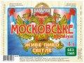 """Малорязанцеве """"Баварія"""" приватна пивоварня Московське UA-13-MLR-05-MOS-P-99-04-002"""