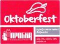 """Дергачі """"Пробка"""" пивоварня  Oktoberfest UA-21-DRH-60-OCT-Z-хх-04-002"""