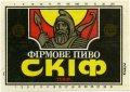 """""""Ізюмський пивзавод""""ОП Скіф UA-21-YZM-06-SKI-K-94-04-002"""