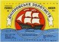 Черкаський пивзавод Дніпровське золотисте UA-24-CHR-05-DZO-K-94-04-002