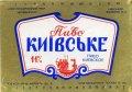 Киівський пивзавод №3 Київське U2-11-KVV-39-KIV-K-82-06-006
