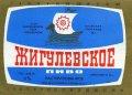 Киівський пивзавод №3 Жигулівське U2-11-KVV-39-ZYG-K-78-04-006