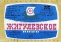 """Херсонський пивобезалкогольний завод (розлив, """"Янтар"""") Жигулівське спеціальне U2-22-HRS-06-ZYS-K-87-04-002"""