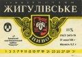 """Запоріжжя """"Пиво-безалкогольний комбінат """"Славутич""""АТ Жигулівське  UA-08-ZPR-19-ZYG-K-78-08-002"""
