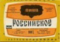 """Херсонський пивобезалкогольний завод (розлив, """"Янтар"""") Російське U2-22-HRS-06-ROS-K-83-02-005"""