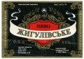 Шахтарський пивзавод Жигулівське UA-05-SHT-04-ZYG-K-78-08-002
