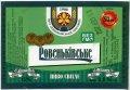 """""""Ровеньківський пивоварний завод"""" ПрАТ  Ровеньківське UA-13-RVK-09-RVE-Z-99-44-008"""