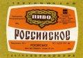 """Херсонський пивобезалкогольний завод (розлив, """"Янтар"""") Російське U2-22-HRS-06-ROS-K-83-02-010"""