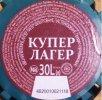 """""""Охтирський пивоварний завод""""ПрАТ Купер Лагер UA-19-OHT-10-KUP-Z-xx-60-002"""