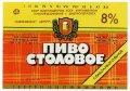 """Дніпропетровськ Пивкомбінат """"Дніпро"""" Столове U2-04-DNP-12-STO-K-85-02-002"""