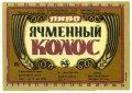 """Дніпропетровськ Пивкомбінат """"Дніпро"""" Ячмінний колос U2-04-DNP-12-YAK-K-79-04-004"""