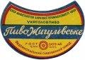 Радомисльський пивзавод Жигулівське U2-06-RDM-08-ZYG-G-46-04-002