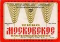 Запорізький пивзавод №2 Московське U2-08-ZPR-16-MOS-K-69-06-002