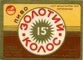 Львівський експериментальний пивзавод Золотий колос U2-14-LVV-15-ZOK-K-71-04-002