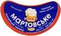 Семидубський пивзавод Мартовське U2-18-SMD-11-MAR-G-69-03-006