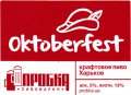 """Дергачі """"Пробка"""" пивоварня  Oktoberfest UA-21-DRH-60-OCT-Z-хх-04-003"""