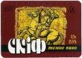 """""""Ізюмська пивоварна компанія""""АТ Скіф UA-21-YZM-08-SKI-K-94-06-002"""