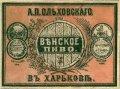 Харків Пиво-медоваренный заводъ А.П.Ольховскаго Вънское RE-21-HRK-11-VEN-K-хх-02-002