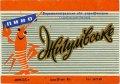Старобільський пивзавод Жигулівське  U2-13-STR-03-ZYG-K-69-07-001