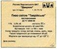 """Херсон """"Джерело""""ВАТ Таврійське  UA-22-HRS-09-TAV-Z-99-08-002"""