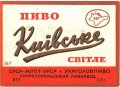Сімферопольський пивзавод Київське U2-01-SMF-11-KIV-K-хх-04-002
